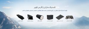 لاستیک صنعتی